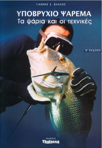 Γιαννης-Βλαχος-Υποβρυχιο-Ψαρεμα-Τα-ψαρια-και-οι-τεχνικες-τους