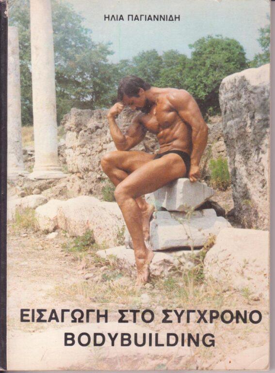 ΕΙΣΑΓΩΓΗ ΣΤΟ ΣΥΓΧΡΟΝΟ BODYBUILDINB ΤΟΥ ΗΛΙΑ ΠΑΓΙΑΝΙΔΗ