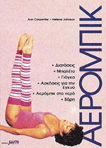 ΑΕΡΟΜΠΙΚ Διατάσεις Μπαλέτο Γιόγκα Άσκήσεις [ΠΡΟΣΦΟΡΑ]. Fitness - Ασκήσεις φυσικής κατάστασης -