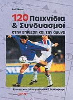 120 ΠΑΙΧΝΙΔΙΑ & ΣΥΝΔΥΑΣΜΟΙ στην επίθεση και την άμυνα. Αθλήματα - Ποδόσφαιρο - Ασκήσεις - Παιχνίδια
