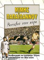 ΡΑΝΤΕΒΟΥ ΣΤΟΝ ΑΕΡΑ. Αθλήματα - Ποδόσφαιρο - Ιστορικά