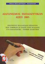 ΔΙΑΓΩΝΙΣΜΟΣ ΕΚΠΑΙΔΕΥΤΙΚΩΝ ΑΣΕΠ 2005. Διδακτική φυσικής αγωγής - ΑΣΕΠ - Όλων των κλάδων