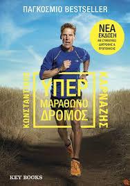 ΥΠΕΡΜΑΡΑΘΩΝΟΔΡΟΜΟΣ. Αθλήματα - Μαραθώνιος - Τρέξιμο - Μαραθώνιος