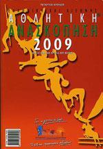 ΑΘΛΗΤΙΚΗ ΑΝΑΣΚΟΠΗΣΗ 2009. Αθλήματα -  -
