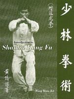 INTRODUCTION TO SHAOLIN KUNG FU. Πολεμικές τέχνες - Κινέζικες - Kung Fu