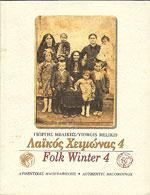 ΛΑΪΚΟΣ ΧΕΙΜΩΝΑΣ 4 βιβλίο + cd. Χορός - Παραδοσιακός - Έρευνα - Ιστορία
