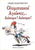 ΟΛΥΜΠΙΑΚΟΙ ΑΓΩΝΕΣ;... ΔΩΚΑΜΕ! ΔΩΚΑΜΕ!. Αθλητικές επιστήμες - Ιστορία - Φιλοσοφία - Ολυμπιακοί αγώνες