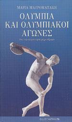 ΟΛΥΜΠΙΑ ΚΑΙ ΟΛΥΜΠΙΑΚΟΙ ΑΓΩΝΕΣ ΑΠΟ ΤΗΝ ΑΡΧΑΙΟΤΗΤΑ ΜΕΧΡΙ ΣΗΜΕΡΑ. Αθλητικές επιστήμες - Ιστορία - Φιλοσοφία - Ολυμπιακοί αγώνες