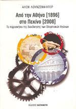 ΑΠΟ ΤΗΝ ΑΘΗΝΑ [1896] ΣΤΟ ΠΕΚΙΝΟ [2008] ΤΟ ΠΑΡΑΣΚΗΝΙΟ ΤΗΣ ΔΙΕΚΔΙΚΗΣΗΣ ΤΩΝ ΟΛΥΜΠΙΑΚΩΝ ΑΓΩΝΩΝ. Αθλητικές επιστήμες - Ιστορία - Φιλοσοφία - Ολυμπιακοί αγώνες