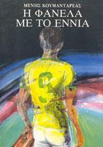 Η ΦΑΝΕΛΑ ΜΕ ΤΟ ΕΝΝΙΑ. Αθλήματα - Ποδόσφαιρο - Μυθιστορήματα - Δοκίμια