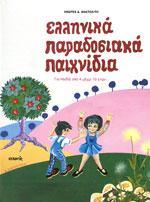 ΕΛΛΗΝΙΚΑ ΠΑΡΑΔΟΣΙΑΚΑ ΠΑΙΧΝΙΔΙΑ. Παιδαγωγικά παιχνίδια - Κινητικά - Παραδοσιακά