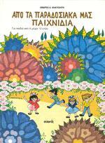 ΑΠΟ ΤΑ ΠΑΡΑΔΟΣΙΑΚΑ ΜΑΣ ΠΑΙΧΝΙΔΙΑ. Παιδαγωγικά παιχνίδια - Κινητικά - Παραδοσιακά