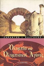 ΟΛΥΜΠΙΑ ΚΑΙ ΟΛΥΜΠΙΑΚΟΙ ΑΓΩΝΕΣ. Αθλητικές επιστήμες - Ιστορία - Φιλοσοφία - Ολυμπιακοί αγώνες