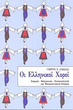 ΟΙ ΕΛΛΗΝΙΚΟΙ ΧΟΡΟΙ Λυκεσάς Γ.. Χορός - Παραδοσιακός - Διδασκαλία