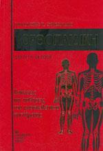 ΟΡΘΟΠΑΙΔΙΚΗ. Φυσιοθεραπεία - Παθήσεις - Ορθοπαιδικό