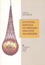 ΣΤΑΤΙΣΤΙΚΑ ΜΟΝΤΕΛΑ & ΜΕΘΟΔΟΙ ΑΝΑΛΥΣΗΣ ΔΕΔΟΜΕΝΩΝ. Αθλητικές επιστήμες - Έρευνα - Στατιστική -