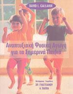 ΑΝΑΠΤΥΞΙΑΚΗ ΦΥΣΙΚΗ ΑΓΩΓΗ ΓΙΑ ΤΑ ΣΗΜΕΡΙΝΑ ΠΑΙΔΙΑ. Παιδαγωγικά παιχνίδια - Προσχολικής ηλικίας -