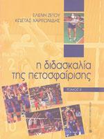 Η ΔΙΔΑΣΚΑΛΙΑ ΤΗΣ ΠΕΤΟΣΦΑΙΡΙΣΗΣ (ΤΟΜΟΣ 2). Αθλήματα - Βόλλευ - Προπονητική