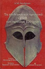 ΤΑ ΕΠΙΘΕΤΙΚΑ ΚΑΙ ΑΜΥΝΤΙΚΑ ΟΠΛΑ ΤΩΝ ΑΡΧΑΙΩΝ ΕΛΛΗΝΩΝ. Πολεμικές τέχνες - Ελληνικές -