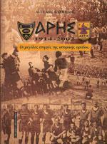 ΑΡΗΣ 1914- 2002 ΟΙ ΜΕΓΑΛΕΣ ΣΤΙΓΜΕΣ ΤΗΣ ΙΣΤΟΡΙΚΗΣ ΟΜΑΔΑΣ. Αθλήματα -  -