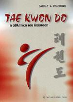TAEKWONDO Η αθλητική του διάσταση. Πολεμικές τέχνες - Κορεάτικες - Taekwondo