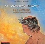 ΟΙ ΟΛΥΜΠΙΑΚΟΙ ΑΓΩΝΕΣ ΚΑΙ Ο ΑΛΕΞΙΝΙΚΟΣ Ο ΜΙΚΡΟΣ ΟΛΥΜΠΙΟΝΙΚΗΣ. Αθλητικές επιστήμες - Ιστορία - Φιλοσοφία - Ολυμπιακοί αγώνες