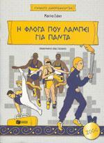 Η ΦΛΟΓΑ ΠΟΥ ΛΑΜΠΕΙ ΓΙΑ ΠΑΝΤΑ. Αθλητικές επιστήμες - Ιστορία - Φιλοσοφία - Ολυμπιακοί αγώνες