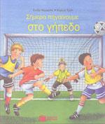 ΣΗΜΕΡΑ ΠΗΓΑΙΝΟΥΜΕ ΣΤΟ ΓΗΠΕΔΟ. Αθλήματα - Ποδόσφαιρο - Μυθιστορήματα - Δοκίμια