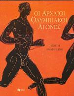 ΟΙ ΑΡΧΑΙΟΙ ΟΛΥΜΠΙΑΚΟΙ ΑΓΩΝΕΣ. Αθλητικές επιστήμες - Ιστορία - Φιλοσοφία - Ολυμπιακοί αγώνες