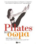 PILATES ΚΑΙ ΣΩΜΑ. Pilates - Yoga - Pilates - Mat Workout