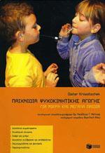 ΠΑΙΧΝΙΔΙΑ ΨΥΧΟΚΙΝΗΤΙΚΗΣ ΑΓΩΓΗΣ ΓΙΑ ΜΙΚΡΑ ΚΑΙ ΜΕΓΑΛΑ ΠΑΙΔΙΑ. Παιδαγωγικά παιχνίδια - Ψυχοκινητικά -