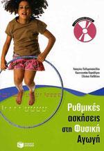 ΡΥΘΜΙΚΕΣ ΑΣΚΗΣΕΙΣ ΣΤΗ ΦΥΣΙΚΗ ΑΓΩΓΗ (ΒΙΒΛΙΟ + CD). Αθλήματα - Ενόργανη - Ρυθμική - Ρυθμική