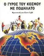 Ο ΓΥΡΟΣ ΤΟΥ ΚΟΣΜΟΥ ΜΕ ΠΟΔΗΛΑΤΟ. Αθλήματα - Ποδηλασία - Ποδηλασία