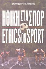 ΗΘΙΚΗ ΣΤΑ ΣΠΟΡ. Αθλητικές επιστήμες - Κοινωνιολογία - Ηθική -
