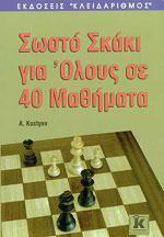 ΣΩΣΤΟ ΣΚΑΚΙ ΓΙΑ ΟΛΟΥΣ ΣΕ 40 ΜΑΘΗΜΑΤΑ. Παιδαγωγικά παιχνίδια - Επιτραπέζια παιχνίδια - Σκάκι