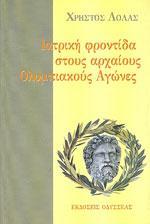 ΙΑΤΡΙΚΗ ΦΡΟΝΤΙΔΑ ΣΤΟΥΣ ΑΡΧΑΙΟΥΣ ΟΛΥΜΠΙΑΚΟΥΣ ΑΓΩΝΕΣ. Αθλητικές επιστήμες - Ιστορία - Φιλοσοφία - Ολυμπιακοί αγώνες