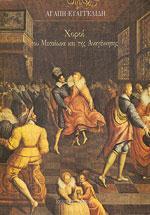 ΧΟΡΟΙ ΤΟΥ ΜΕΣΑΙΩΝΑ ΚΑΙ ΤΗΣ ΑΝΑΓΕΝΝΗΣΗΣ. Χορός - Παραδοσιακός - Έρευνα - Ιστορία