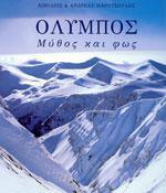 ΟΛΥΜΠΟΣ Μύθος και φως. Υπαίθρια σπορ - Ορειβασία - Λευκώματα