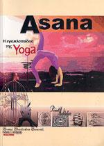ASANA Η εγκυκλοπαίδεια της YOGA. Pilates - Yoga - Yoga -