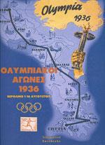 ΟΛΥΜΠΙΑΚΟΙ ΑΓΩΝΕΣ 1936 ΒΕΡΟΛΙΝΟ 1-16 ΑΥΓΟΥΣΤΟΥ. Αθλητικές επιστήμες - Ιστορία - Φιλοσοφία - Ολυμπιακοί αγώνες