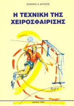 Η ΤΕΧΝΙΚΗ ΤΗΣ ΧΕΙΡΟΣΦΑΙΡΙΣΗΣ. Αθλήματα - Χάντμπωλ - Προπονητική
