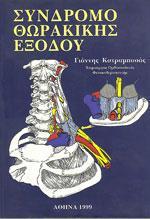 ΣΥΝΔΡΟΜΟ ΘΩΡΑΚΙΚΗΣ ΕΞΟΔΟΥ. Φυσιοθεραπεία - Παθήσεις - Μυοσκελετικό