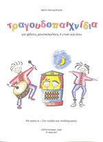 ΤΡΑΓΟΥΔΟΠΑΙΧΝΙΔΙΑ (ΒΙΒΛΙΟ+CD). Παιδαγωγικά παιχνίδια - Μουσικοκινητικά -