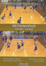 ΠΕΤΟΣΦΑΙΡΙΣΗ ΤΕΧΝΙΚΗ - ΤΑΚΤΙΚΗ. Αθλήματα - Βόλλευ - Προπονητική