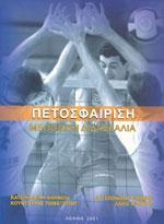 ΠΕΤΟΣΦΑΙΡΙΣΗ ΜΕΘΟΔΙΚΗ ΔΙΔΑΣΚΑΛΙΑ. Αθλήματα - Βόλλευ - Προπονητική