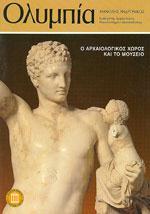 ΟΛΥΜΠΙΑ Ο ΑΡΧΑΙΟΛΟΓΙΚΟΣ ΧΩΡΟΣ ΚΑΙ ΤΟ ΜΟΥΣΕΙΟ. Αθλητικές επιστήμες - Ιστορία - Φιλοσοφία - Ολυμπιακοί αγώνες