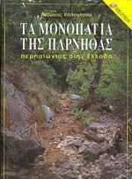 ΤΑ ΜΟΝΟΠΑΤΙΑ ΤΗΣ ΠΑΡΝΗΘΑΣ (ΒΙΒΛΙΟ+ΧΑΡΤΗΣ). Υπαίθρια σπορ - Οδηγοί - Χάρτες βουνών -