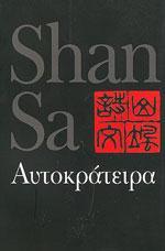 ΑΥΤΟΚΡΑΤΕΙΡΑ SHAN SA. Πολεμικές τέχνες - Φιλοσοφία πολεμικών τεχνών - Μυθιστορήματα