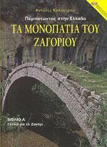 ΤΑ ΜΟΝΟΠΑΤΙΑ ΤΟΥ ΖΑΓΟΡΙΟΥ (2 ΒΙΒΛΙΑ+ΧΑΡΤΗΣ). Υπαίθρια σπορ - Οδηγοί - Χάρτες βουνών -