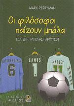 ΟΙ ΦΙΛΟΣΟΦΟΙ ΠΑΙΖΟΥΝ ΜΠΑΛΑ. Αθλήματα - Ποδόσφαιρο - Μυθιστορήματα - Δοκίμια